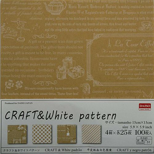 Хартия за оригами - Craft & White pattern - 100 листа